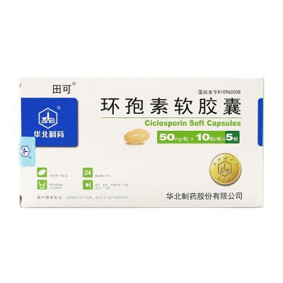 田可 环孢素软胶囊 50mg*50粒/盒
