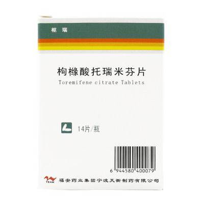 天衡 枢瑞 枸橼酸托瑞米芬片 60mg*14片*1瓶/盒