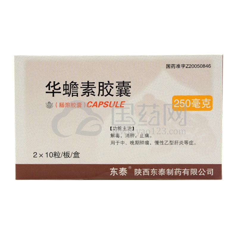 东泰 华蟾素胶囊 0.25g*20粒/盒