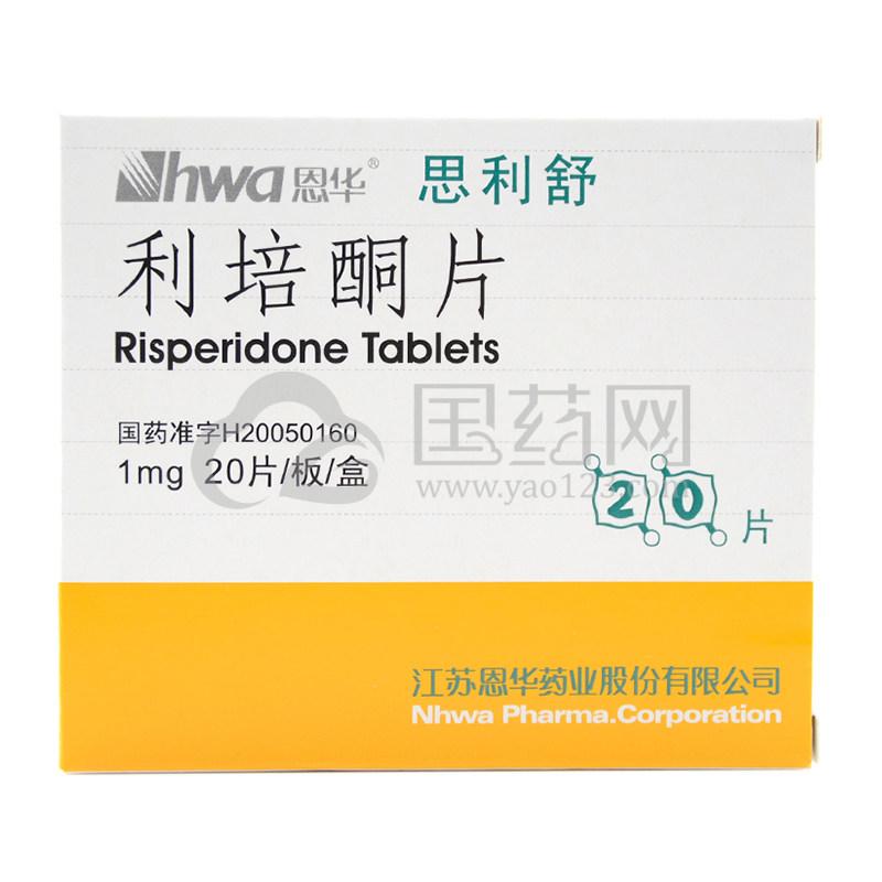 HWA/恩华 思利舒 利培酮片 1mg*20片/盒