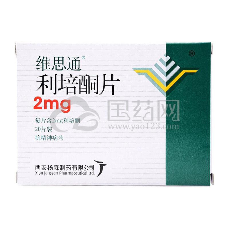 维思通 利培酮片 2mg*20片/盒