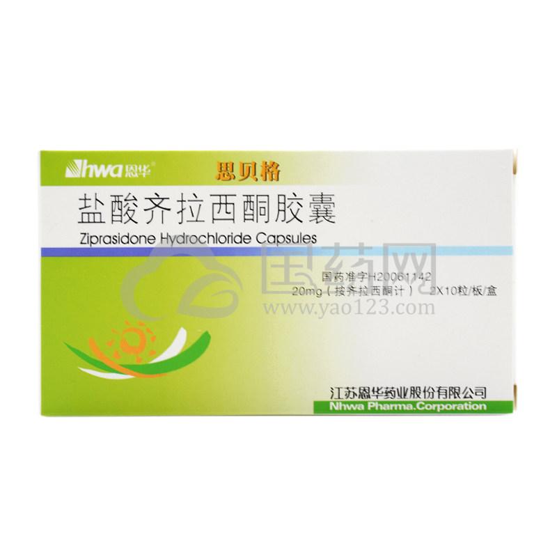 HWA/恩华 思贝格 盐酸齐拉西酮胶囊 20mg*20片/盒