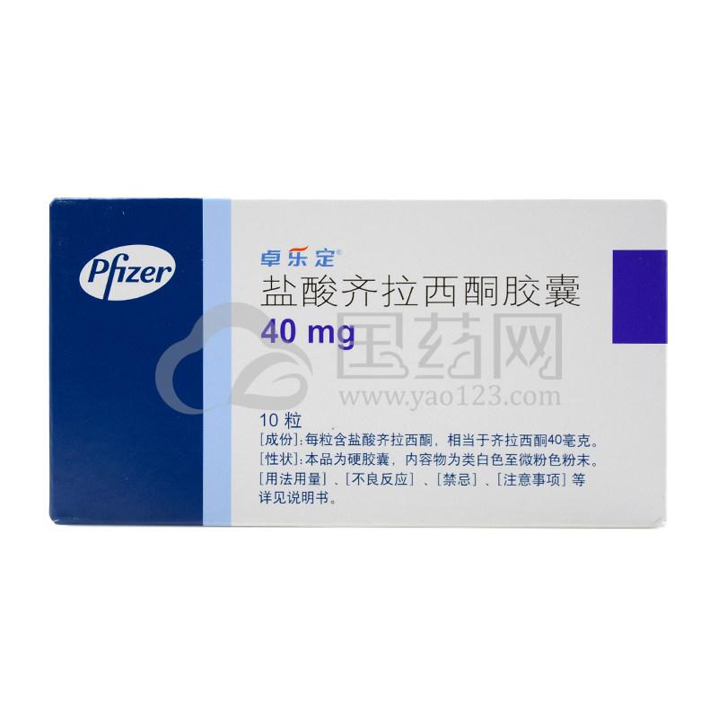 卓乐定 盐酸齐拉西酮胶囊 40mg*10粒/盒