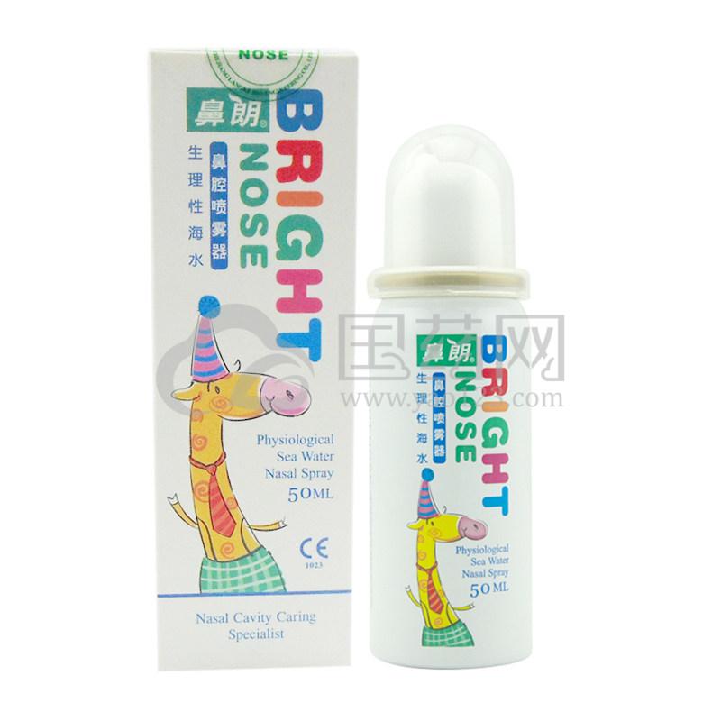 鼻朗 生理性海水鼻腔喷雾器50ml