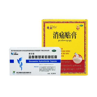 风湿骨痛维尔固盐酸氨基葡萄糖胶囊0.24g*40粒+奇正消痛贴膏  6片
