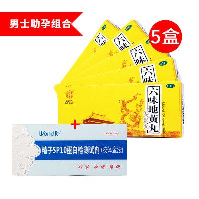 男性助孕组合 同仁堂六味地黄丸X5+SP10精子检测试剂