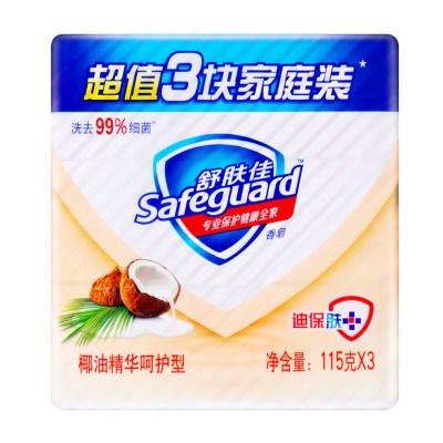舒肤佳椰油精华呵护型香皂特惠三块装 115g*3