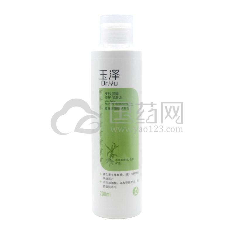玉泽皮肤屏障修护保湿水 200ml