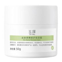 玉泽皮肤屏障修护保湿霜 50g