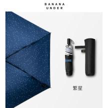 BANANA UNDER蕉下繁星超轻防晒伞遮阳伞晴雨伞