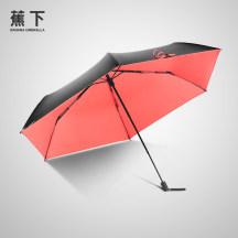 蕉下AIR系列纯色超轻随身伞遮阳太阳伞小黑伞杜鹃红三折款