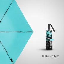 蕉下AIR系列纯色超轻五折款随身伞遮阳太阳伞小黑伞珊瑚蓝