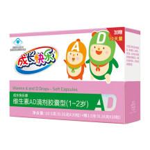 成长快乐牌维生素AD滴剂(胶囊型)(1-2岁)