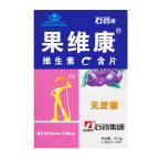 石药牌果维康维生素C含片(无蔗糖)蓝莓  0.79g*60片