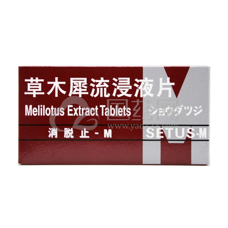 消脱止-M  草木犀流浸液片 0.4g*50片/盒