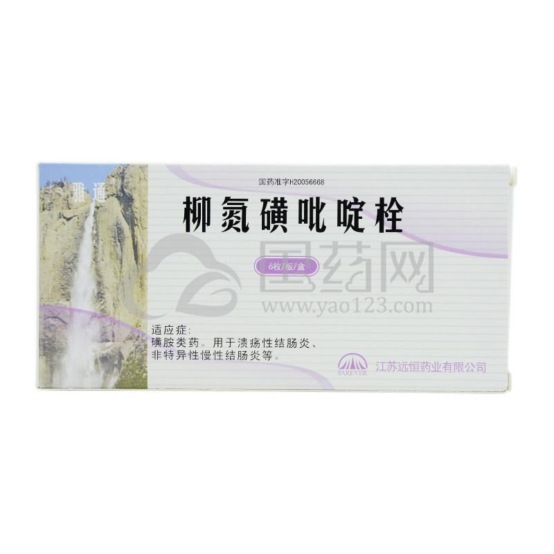 雅通 柳氮磺吡啶栓 0.5g*6枚