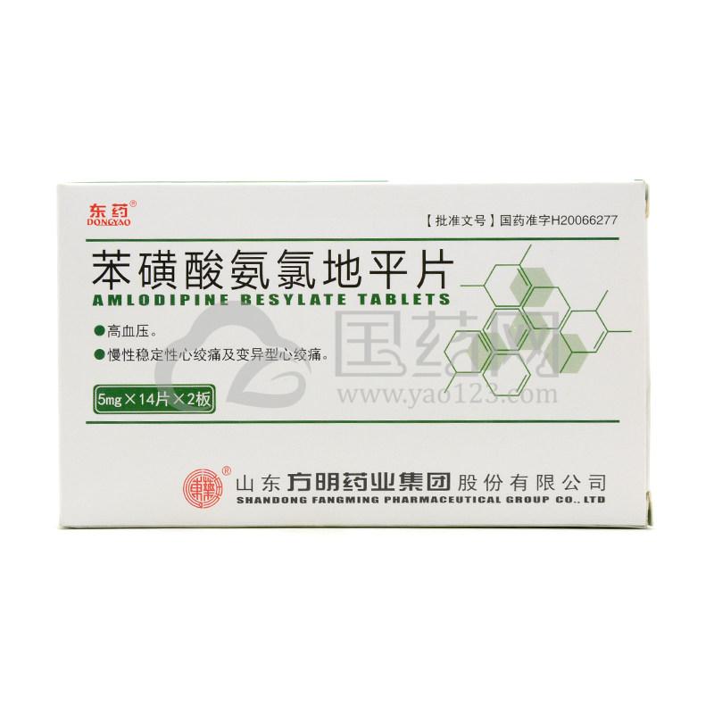 东药 苯磺酸氨氯地平片 5mg*28片/盒