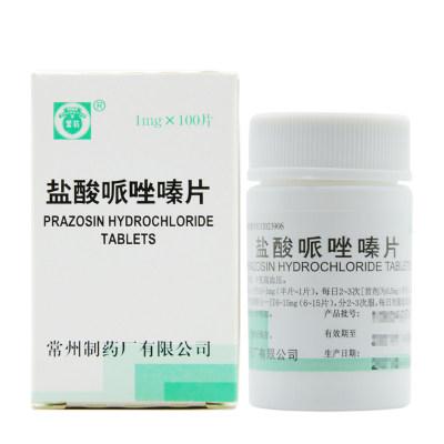 常药 盐酸哌唑嗪片 1mg*100片