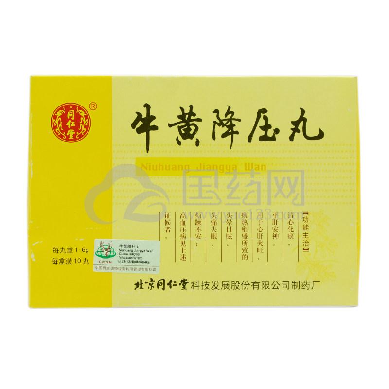 同仁堂 牛黄降压丸 1.6g*10丸/盒