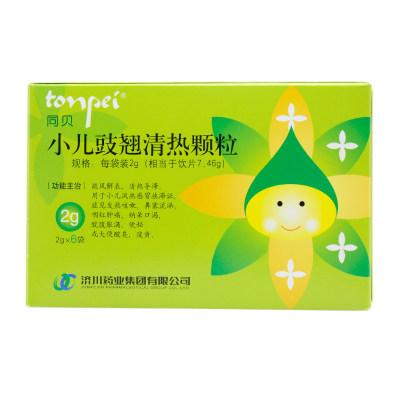 tonpei/同贝 小儿豉翘清热颗粒 2g*6袋/盒