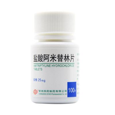 常州四药 盐酸阿米替林片 25mg*100片/盒