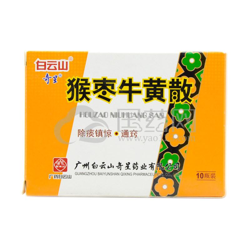 奇星 猴枣牛黄散 0.36g*10瓶/盒