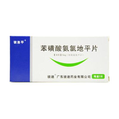 PIDI/彼迪 苯磺酸氨氯地平片 5mg*7片/盒