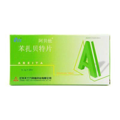 阿贝他 苯扎贝特片 0.2g*20片/盒