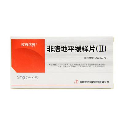 立方立诺 非洛地平缓释片(Ⅱ) 5mg*10片/盒