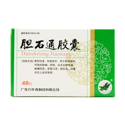 万年青 胆石通胶囊 0.65g*48粒/盒
