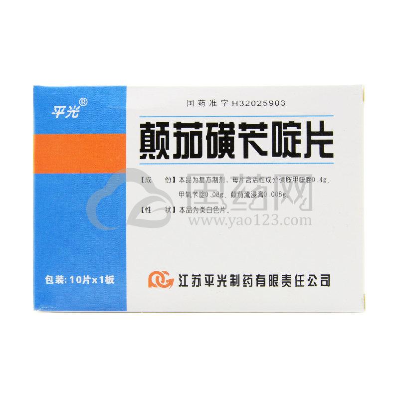 平光 颠茄磺苄啶片 10片/盒
