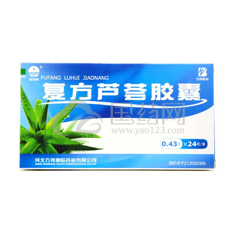 星泉牌 复方芦荟胶囊 0.43g*24粒/盒