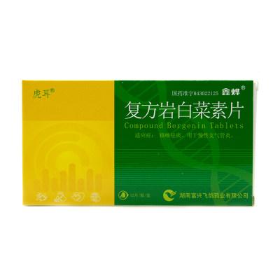 鑫烨 复方岩白菜素片 12片/盒