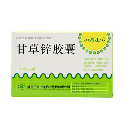 湘江 甘草锌胶囊 0.25g*24粒/盒