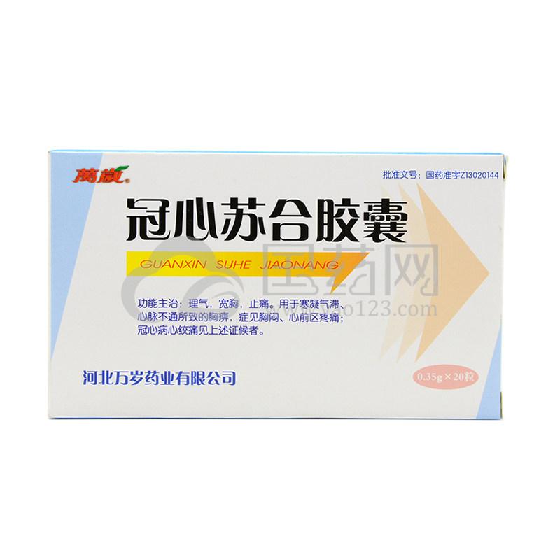 万岁 冠心苏合胶囊 0.35g*20粒/盒