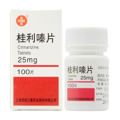 信谊 桂利嗪片 25mg*100片/盒