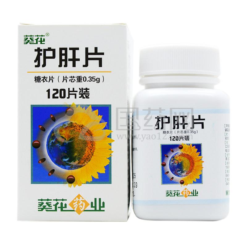 葵花 护肝片 0.35g*120片*1瓶/盒