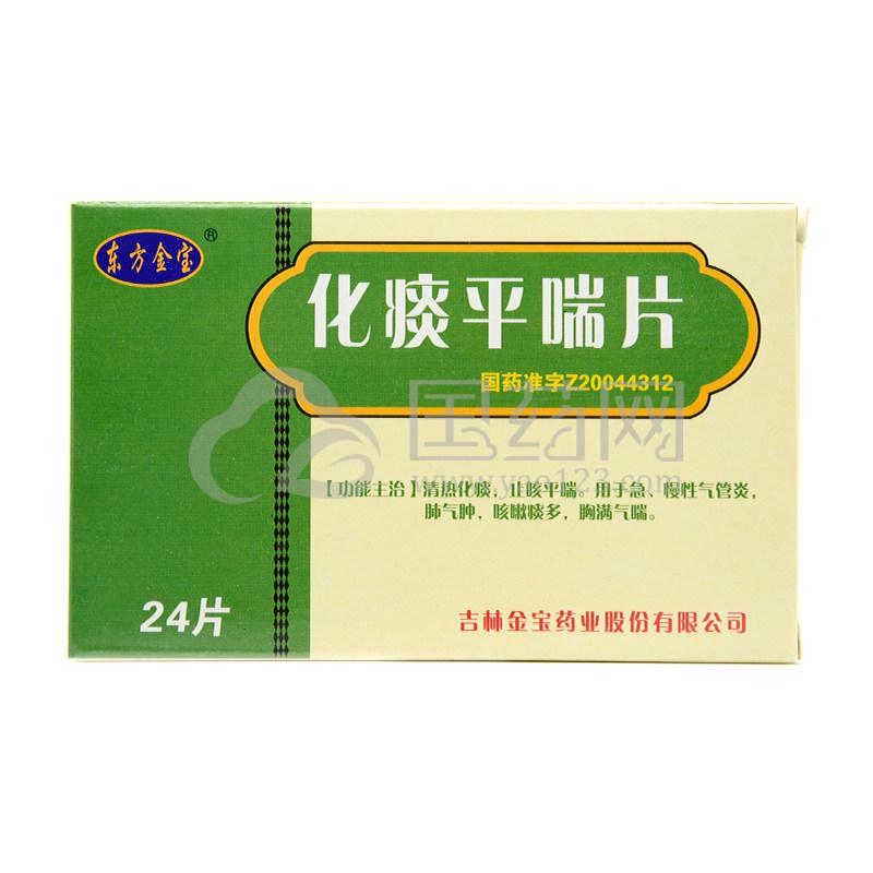 东方金宝 化痰平喘片 0.4g*24片/盒