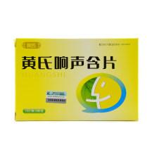 黄氏 黄氏响声含片 0.6g*24片/盒