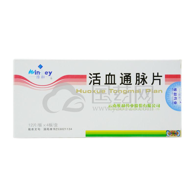 WINHEY/维和 活血通脉片 48片/盒