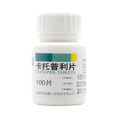 仁济堂 卡托普利片 25mg*100片/瓶