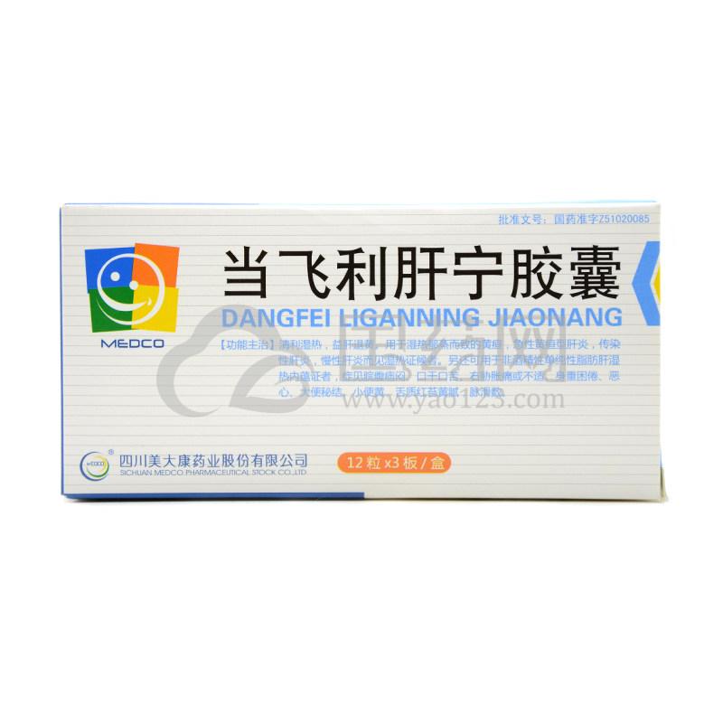 Medco 当飞利肝宁胶囊 0.25g*36粒/盒