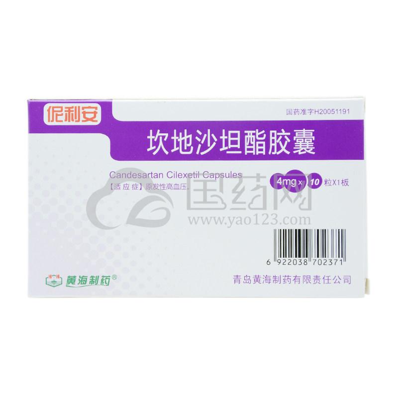 伲利安 坎地沙坦酯胶囊 4mg*10粒/盒