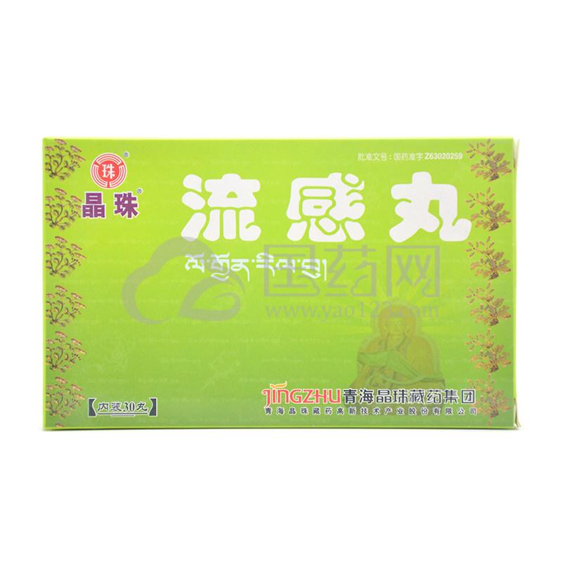 晶珠 流感丸 0.2g*45丸/盒