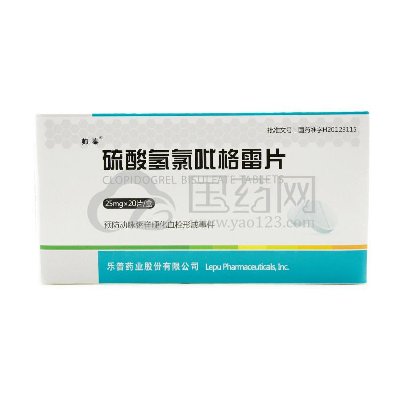 帅泰 硫酸氢氯吡格雷片 25mg*20片/盒