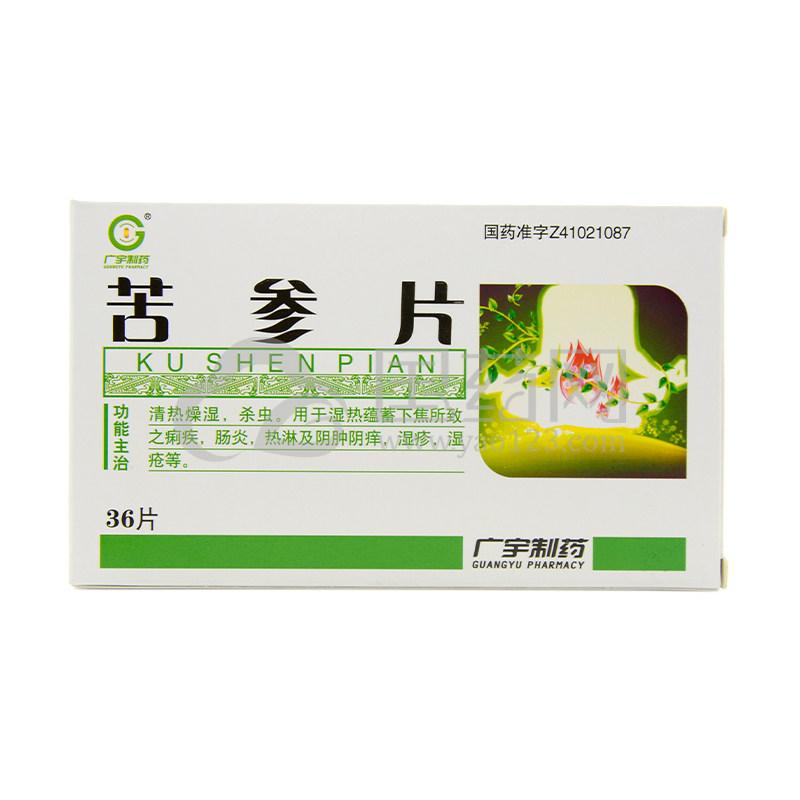 广宇 苦参片 36片/盒
