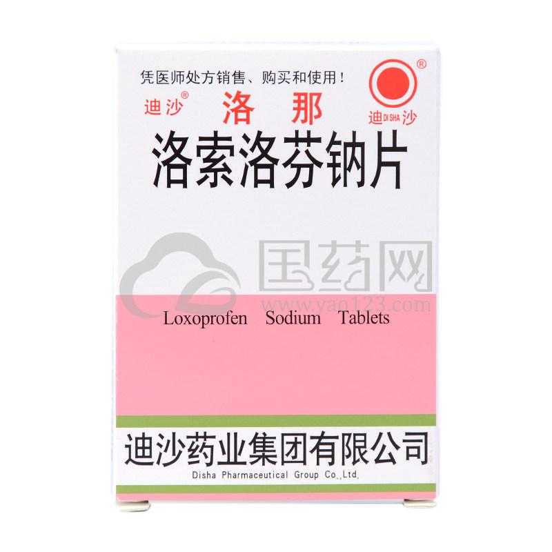 洛那 洛索洛芬钠片 60mg*24片/盒