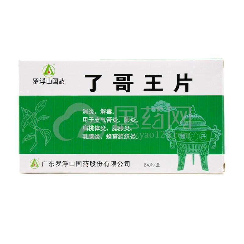 罗浮山 了哥王片 0.24g*24片/盒