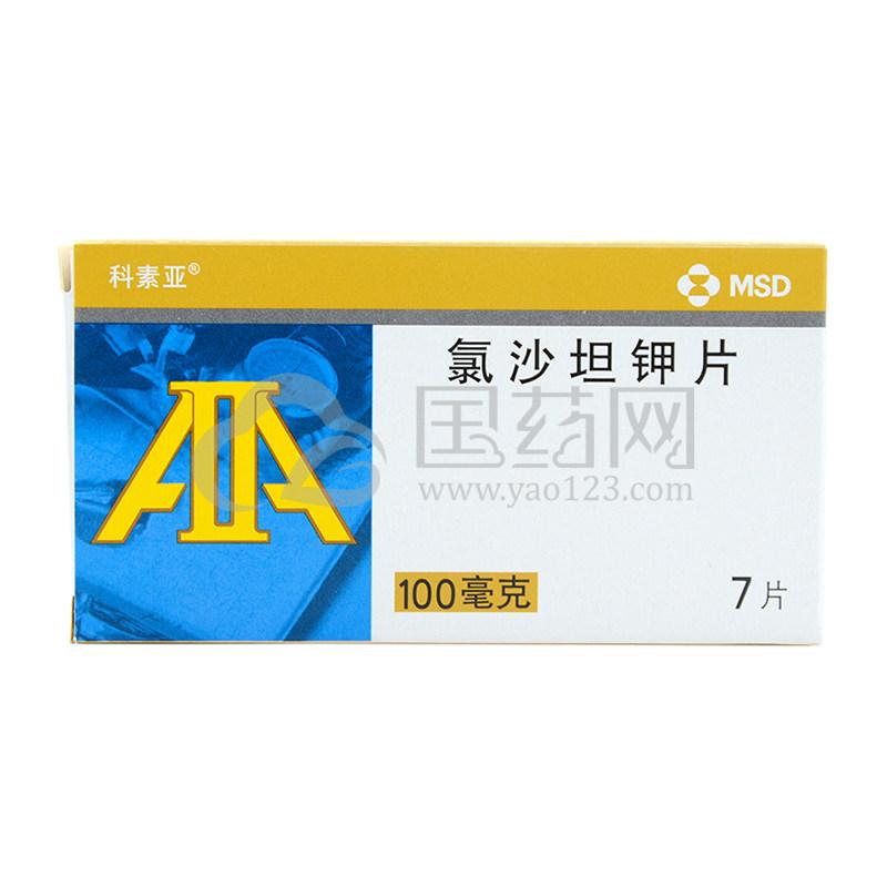 科素亚 氯沙坦钾片 100mg*7片/盒