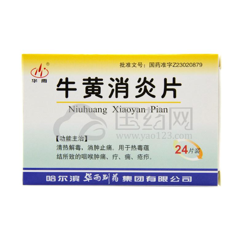 华雨 牛黄消炎片 0.11g*24片/盒